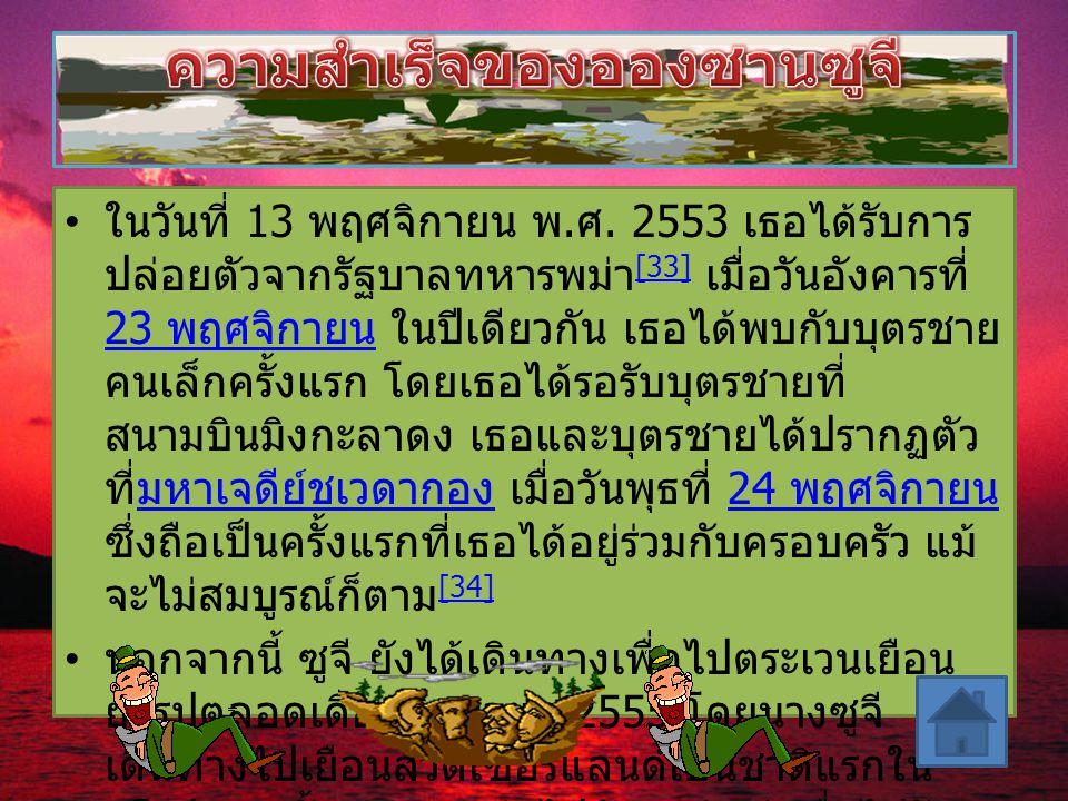 ในวันที่ 13 พฤศจิกายน พ. ศ. 2553 เธอได้รับการ ปล่อยตัวจากรัฐบาลทหารพม่า [33] เมื่อวันอังคารที่ 23 พฤศจิกายน ในปีเดียวกัน เธอได้พบกับบุตรชาย คนเล็กครั้
