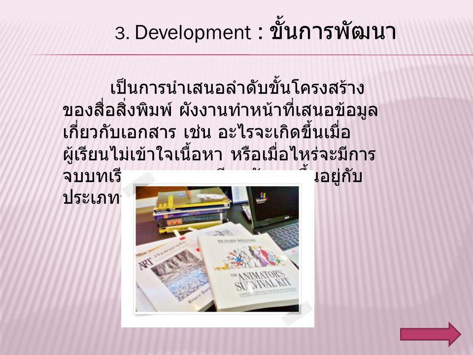 3. Development : ขั้นการพัฒนา เป็นการนำเสนอลำดับขั้นโครงสร้าง ของสื่อสิ่งพิมพ์ ผังงานทำหน้าที่เสนอข้อมูล เกี่ยวกับเอกสาร เช่น อะไรจะเกิดขึ้นเมื่อ ผู้เ