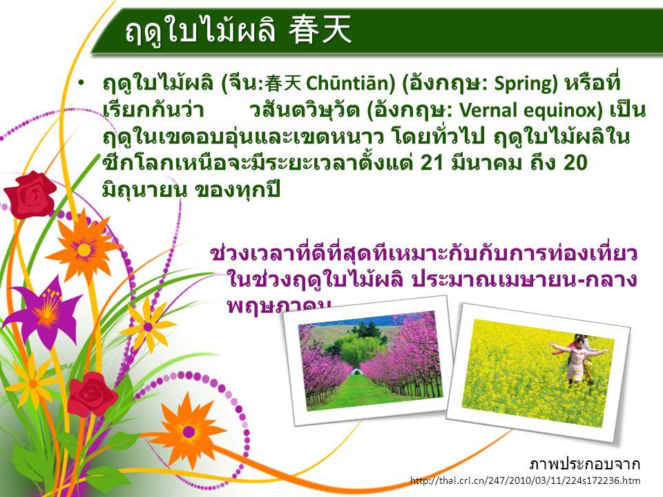 ฤดูใบไม้ผลิ 春天 ฤดูใบไม้ผลิ ( จีน : 春天 Chūntiān) ( อังกฤษ : Spring) หรือที่ เรียกกันว่า วสันตวิษุวัต ( อังกฤษ : Vernal equinox) เป็น ฤดูในเขตอบอุ่นและเ
