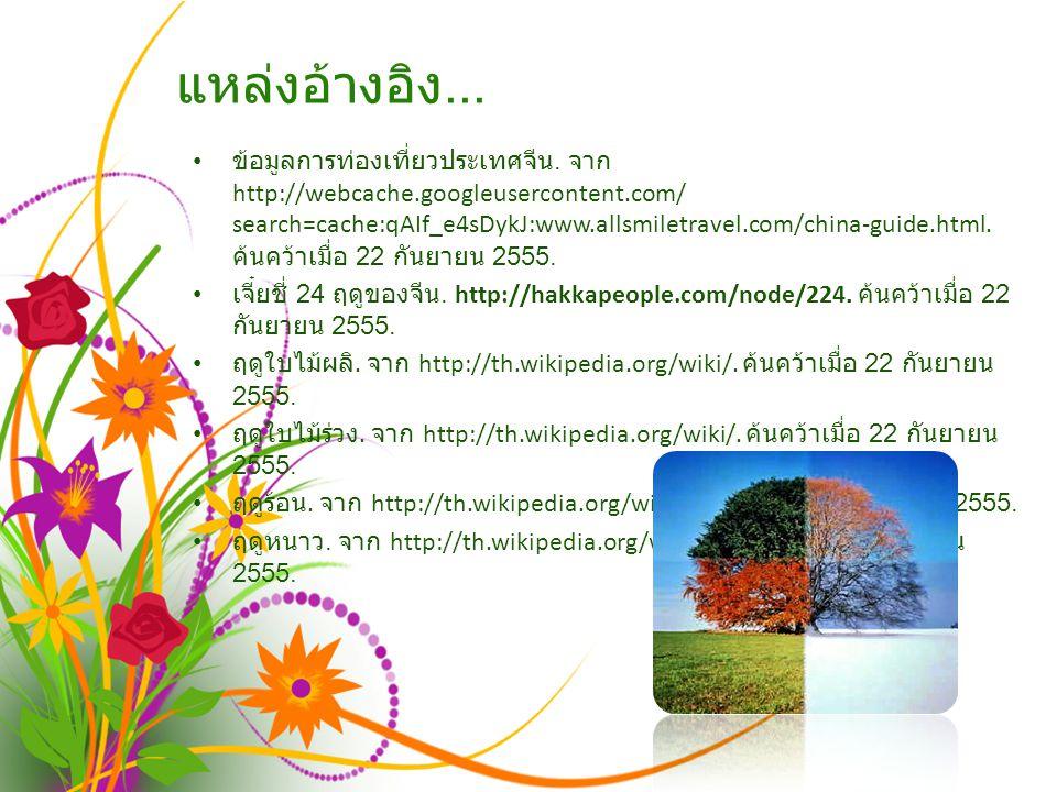 แหล่งอ้างอิง... ข้อมูลการท่องเที่ยวประเทศจีน. จาก http://webcache.googleusercontent.com/ search=cache:qAIf_e4sDykJ:www.allsmiletravel.com/china-guide.