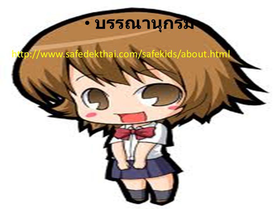 บรรณานุกรม http://www.safedekthai.com/safekids/about.html