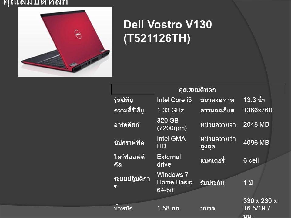 Dell Vostro V130 (T521126TH) คุณสมบัติหลัก รุ่นซีพียู Intel Core i3 ขนาดจอภาพ 13.3 นิ้ว ความถี่ซีพียู 1.33 GHz ความละเอียด 1366x768 ฮาร์ดดิสก์ 320 GB