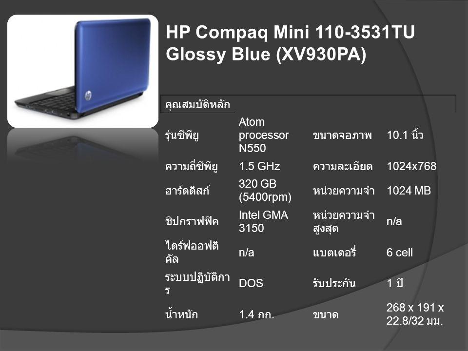 HP Compaq Mini 110-3531TU Glossy Blue (XV930PA) คุณสมบัติหลัก รุ่นซีพียู Atom processor N550 ขนาดจอภาพ 10.1 นิ้ว ความถี่ซีพียู 1.5 GHz ความละเอียด 102