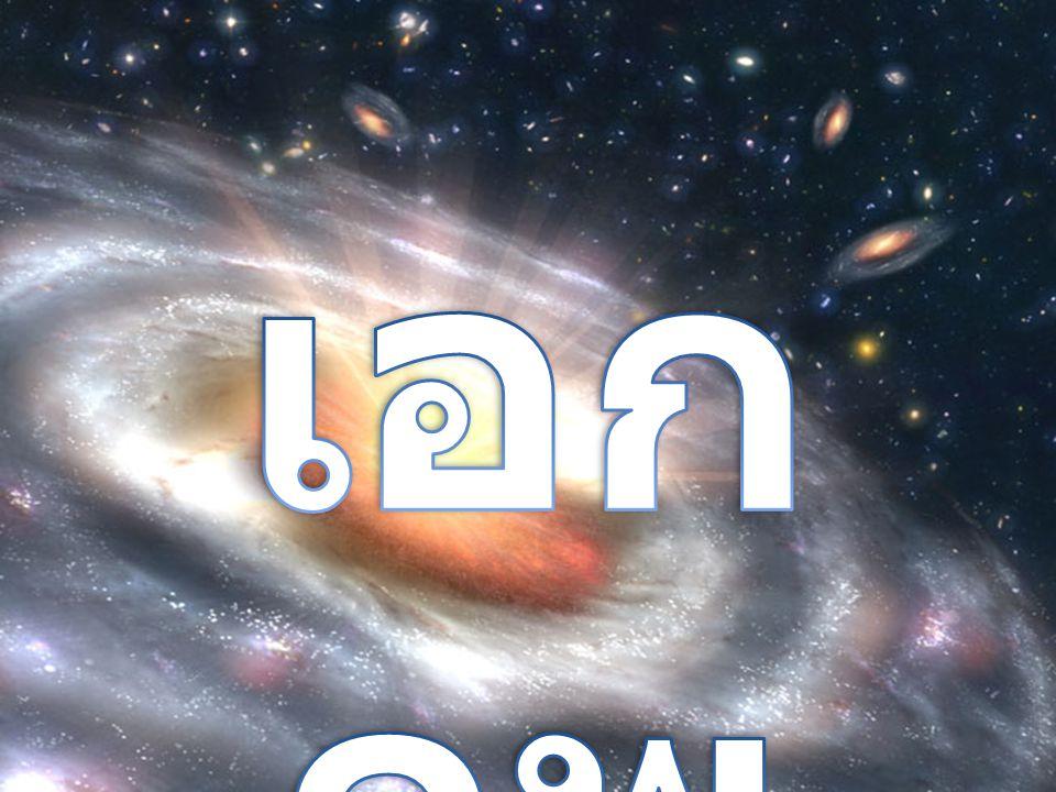 เอกภพ เอกภพ หรือ จักรวาล (Universe) เป็นระบบที่ใหญ่ที่สุดและไร้ขอบเขต และ เป็นห้วงอวกาศที่เต็มไปด้วยดวงดาว จำนวนมหาศาล ซึ่งเราจะเรียกดวงดาว ที่เกาะกันเป็นกลุ่มว่า กาแล็กซี และในแต่ ละกาแล็กซี ก็จะมีระบบของดาวฤกษ์ กระจุกดาว เนบิวลา หลุมดำ อุกกาบาต ฝุ่นผง กลุ่มก๊าซ และที่ว่างอยู่รวมกันอยู่ ซึ่งโลกก็อยู่ในกาแล็กซีหนึ่ง ที่เรียกกันว่า กาแล็กซีทางช้างเผือก นั่นเอง