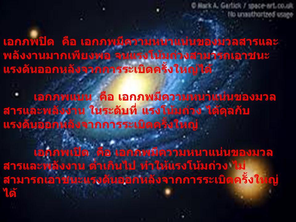 เอกภพปิด คือ เอกภพมีความหนาแน่นของมวลสารและ พลังงานมากเพียงพอ จนแรงโน้มถ่วงสามารถเอาชนะ แรงดันออกหลังจากการระเบิดครั้งใหญ่ได้ เอกภพแบน คือ เอกภพมีความ