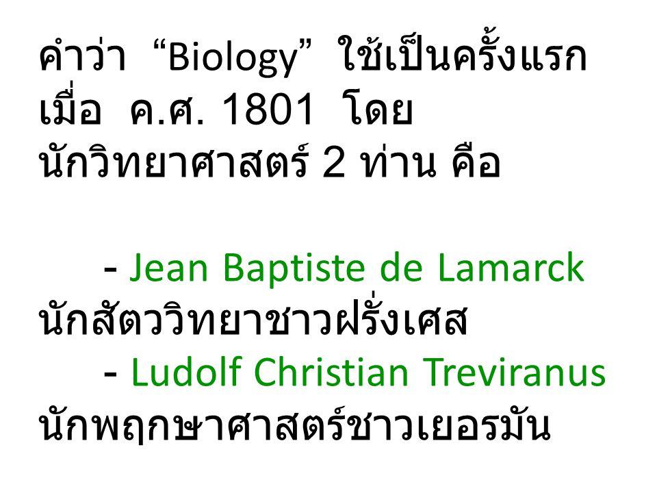 คำว่า Biology ใช้เป็นครั้งแรก เมื่อ ค.ศ.