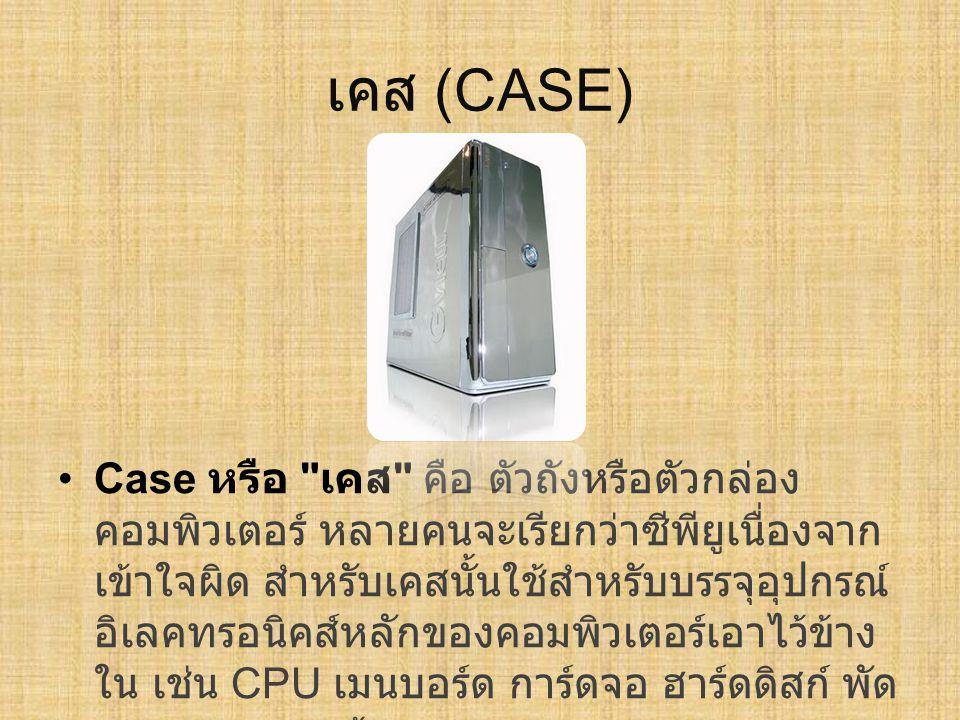 เคส (CASE) Case หรือ