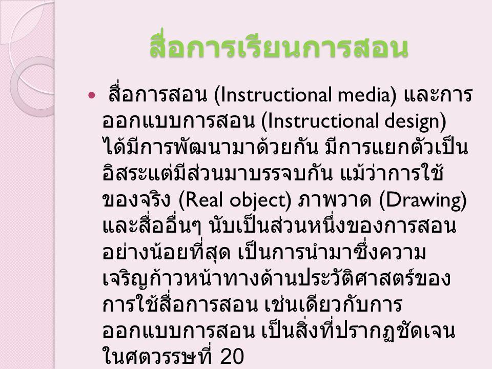 สื่อการเรียนการสอน สื่อการสอน (Instructional media) และการ ออกแบบการสอน (Instructional design) ได้มีการพัฒนามาด้วยกัน มีการแยกตัวเป็น อิสระแต่มีส่วนมา
