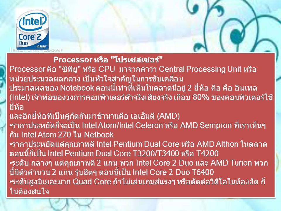 Intel Processor Processor หรือ