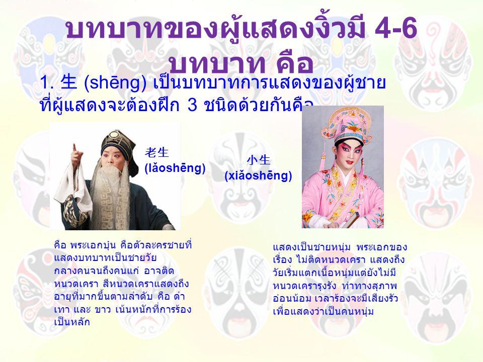 บทบาทของผู้แสดงงิ้วมี 4-6 บทบาท คือ 老生 (lǎoshēng) คือ พระเอกบุ๋น คือตัวละครชายที่ แสดงบทบาทเป็นชายวัย กลางคนจนถึงคนแก่ อาจติด หนวดเครา สีหนวดเคราแสดงถึง อายุที่มากขึ้นตามลำดับ คือ ดำ เทา และ ขาว เน้นหนักที่การร้อง เป็นหลัก 1.