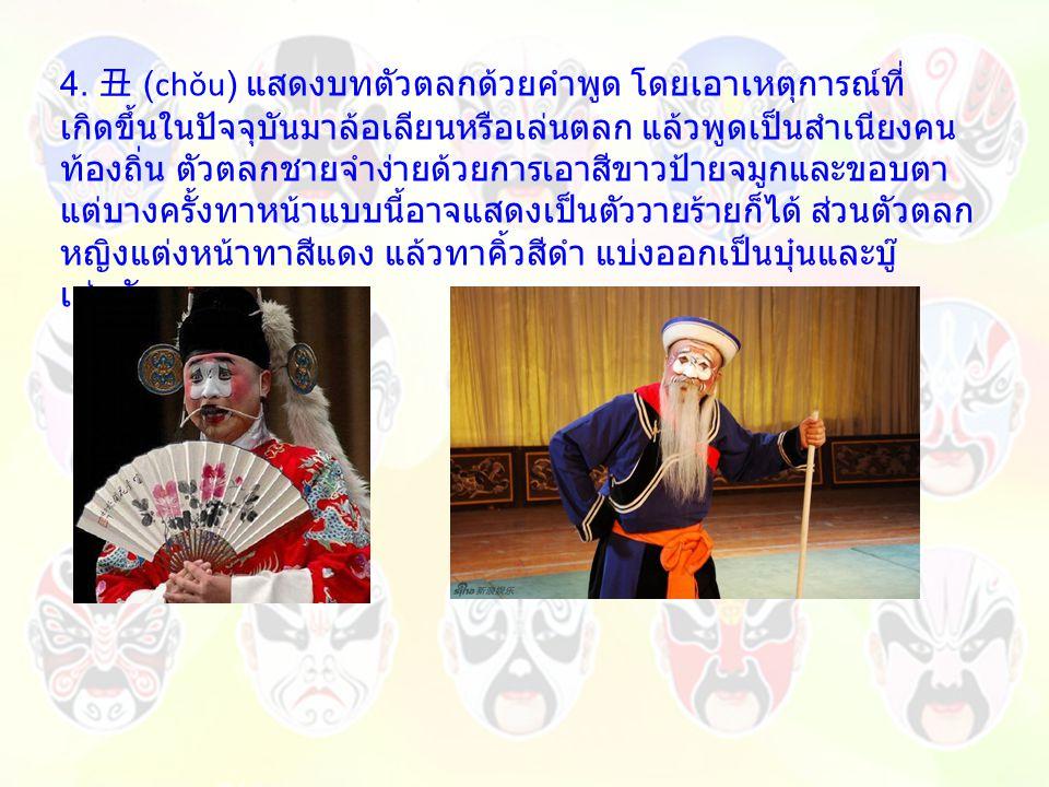 อ้างอิง แหล่งที่มาภาพ : ent.ifeng.com, citygf.com, lishaochunjinianguan.net, guangongcn.org, xijucn.com, xijucn.com, fishbloodsoup.tumblr.com, qing.weibo.com, nipic.com, mask9.com hongdou.gxnews.com.cn, tupian.hudong.com fenlei.hudong.com, showchina.org dzh.mop.com, tuku.meili.cn แหล่งที่มาข้อมูล : http://chinese-kaixins.blogspot.com/2009/10/blog- post_7213.html