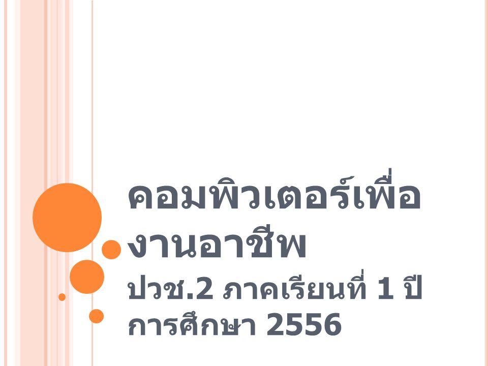 คอมพิวเตอร์เพื่อ งานอาชีพ ปวช.2 ภาคเรียนที่ 1 ปี การศึกษา 2556