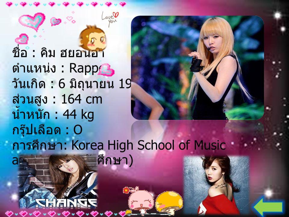ชื่อ : คิม ฮยอนอา ตำแหน่ง : Rapper วันเกิด : 6 มิถุนายน 1992 ส่วนสูง : 164 cm น้ำหนัก : 44 kg กรุ๊ปเลือด : O การศึกษา : Korea High School of Music and