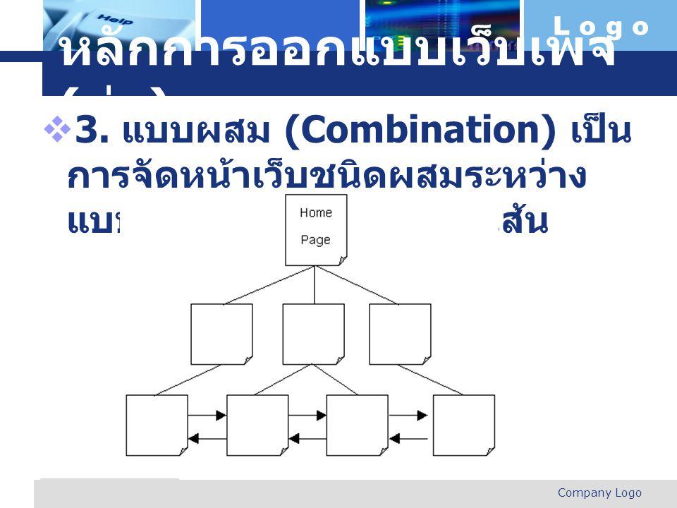 L o g o Company Logo www.themegallery.com หลักการออกแบบเว็บเพจ ( ต่อ )  3. แบบผสม (Combination) เป็น การจัดหน้าเว็บชนิดผสมระหว่าง แบบลำดับขั้นและแบบเ