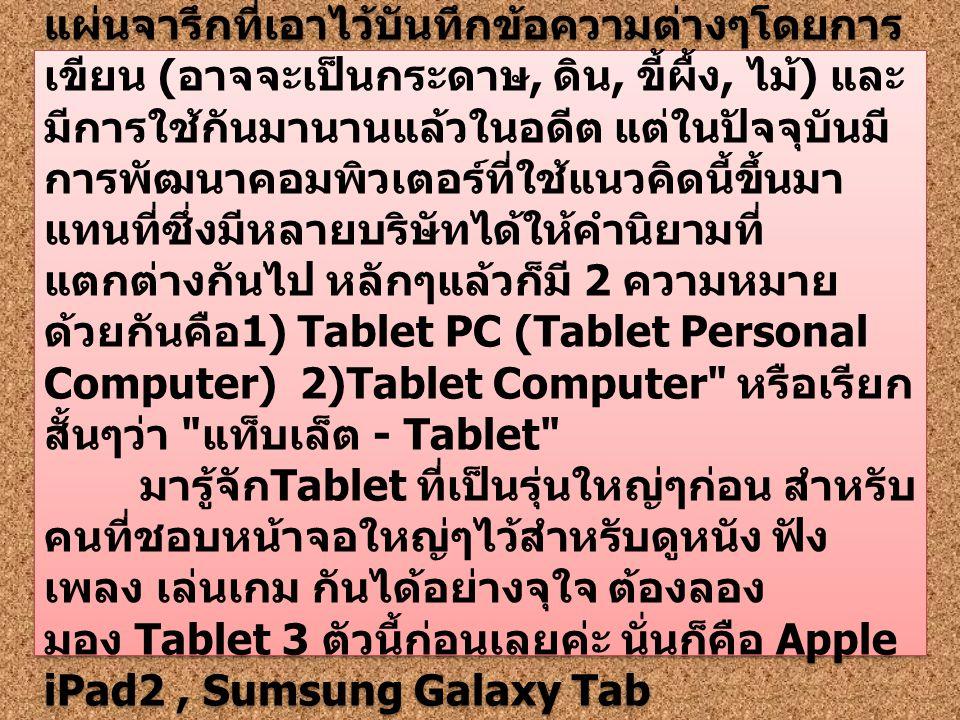 Acer Iconia A500 Sumsung Galaxy Tab 10.1 Apple iPad2