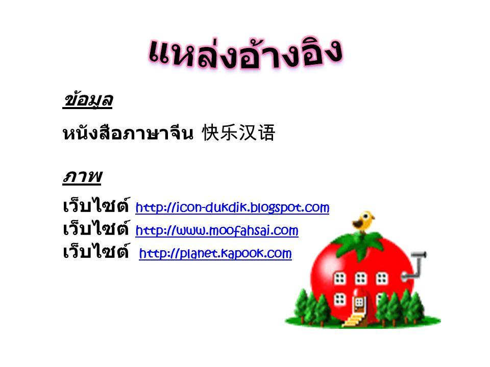 หนังสือภาษาจีน 快乐汉语 ข้อมูล ภาพ เว็บไซต์ http://icon-dukdik.blogspot.com http://icon-dukdik.blogspot.com เว็บไซต์ http://www.moofahsai.com http://www.m