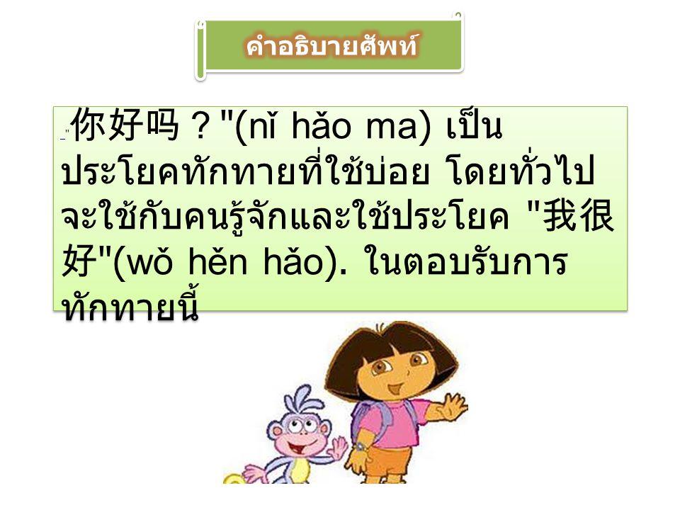 很 (hěn) มีความหมายว่า มาก แต่ การใช้คำนี้แตกต่างจากการใช้คำว่า มาก ในภาษาไทย 很 มักทำ หน้าที่เป็นคำวิเศษณ์ขยายหน้า คำคุณศัพท์โดยไม่แสดงความหมาย บอกระดับว่า มาก ตามตัวอักษรที่ ปรากฎ เนื่องจากโดยทั่วไป คำคุณศัพท์ในภาษาจีนไม่สามารถทำ หน้าที่เป็นภาคแสดงของประโยคได้ ด้วยตัวเอง ดังนั้นจึงต้องอาศัยคำ วิเศษณ์ต่างๆ เช่น คำว่า 很 มา ขยายเพิ่ม เพื่อให้คำคุณศัพท์นั้น กลายเป็นภาคแสดงของประโยค