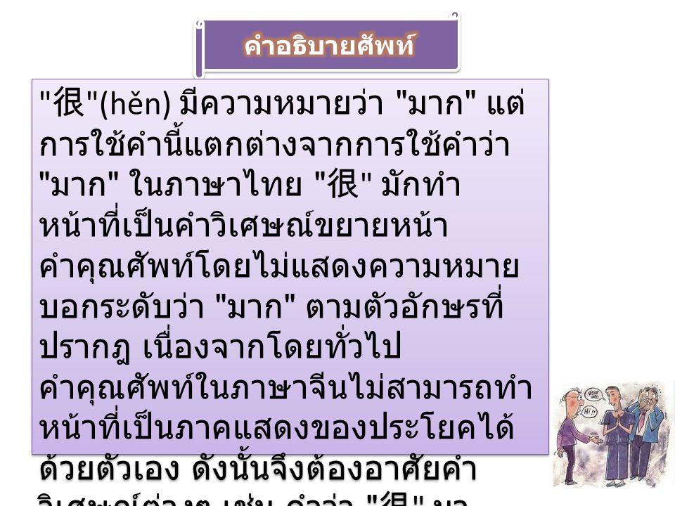 吗 (ma) และ 呢 (ne) ต่าง เป็นคำช่วยน้ำเสียง เรามักจะ เติมสองคำนี้ไว้ท้ายประโยค เพื่อทำให้ประโยคกลายเป็น ประโยคคำถาม โดยทั่วไป 吗 สามารถเทียบได้กับคำว่า ไหม และ 呢 สามารถเทียบ ได้กับคำว่า ล่ะ ในภาษาไทย
