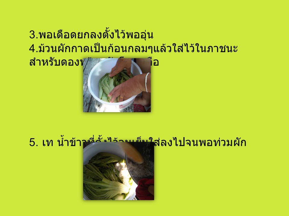 กรรมวิธีการทำ 1. ล้างผักให้สะอาด แล้วผึ่งให้สะเด็ดน้ำก่อน มีแดดก็ ตากแดดไว้ ๑ วัน หรือผึ่งลมเอาก็ได้ให้ผักสลด 2. หลังตากผักกาดจนสลดแล้วก็เตรียมต้มน้ำเ
