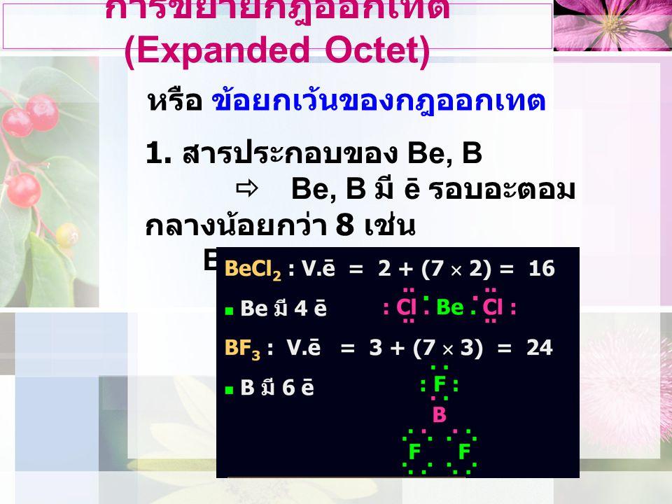 การขยายกฎออกเทต (Expanded Octet) หรือ ขอยกเวนของกฎออกเทต 1.