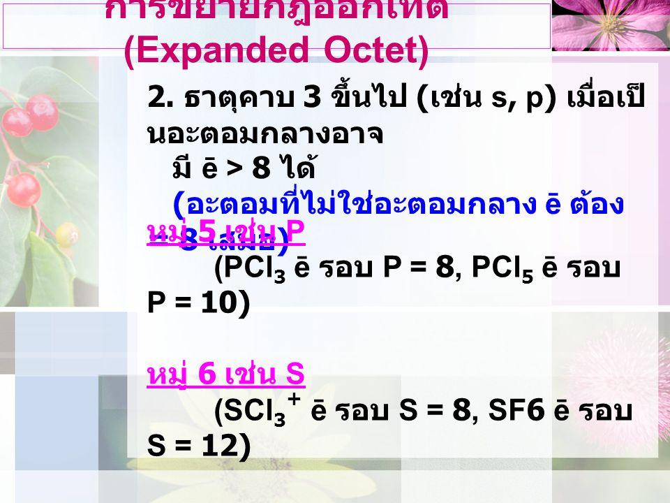 การขยายกฎออกเทต (Expanded Octet) 2.