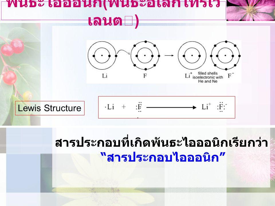 สารประกอบที่เกิดพันธะไอออนิกเรียกวา สารประกอบไอออนิก Lewis Structure
