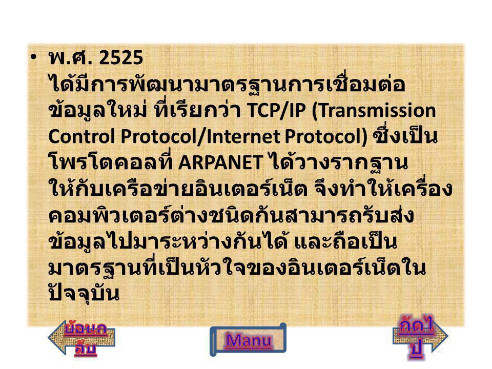 พ. ศ. 2525 ได้มีการพัฒนามาตรฐานการเชื่อมต่อ ข้อมูลใหม่ ที่เรียกว่า TCP/IP (Transmission Control Protocol/Internet Protocol) ซึ่งเป็น โพรโตคอลที่ ARPAN