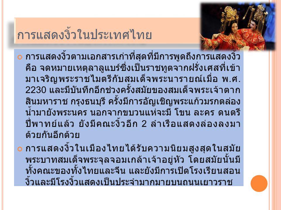การแสดงงิ้วในประเทศไทย การแสดงงิ้วตามเอกสารเก่าที่สุดที่มีการพูดถึงการแสดงงิ้ว คือ จดหมายเหตุลาลูแบร์ซึ่งเป็นราชทูตจากฝรั่งเศสที่เข้า มาเจริญพระราชไมต