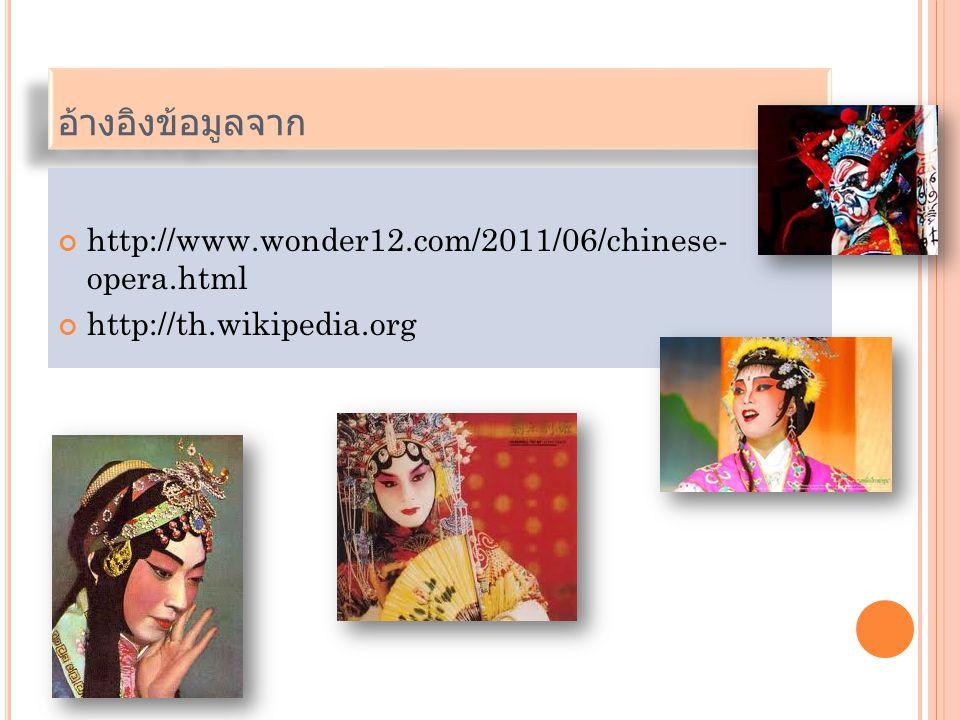 อ้างอิงข้อมูลจาก อ้างอิงข้อมูลจาก http://www.wonder12.com/2011/06/chinese- opera.html http://th.wikipedia.org