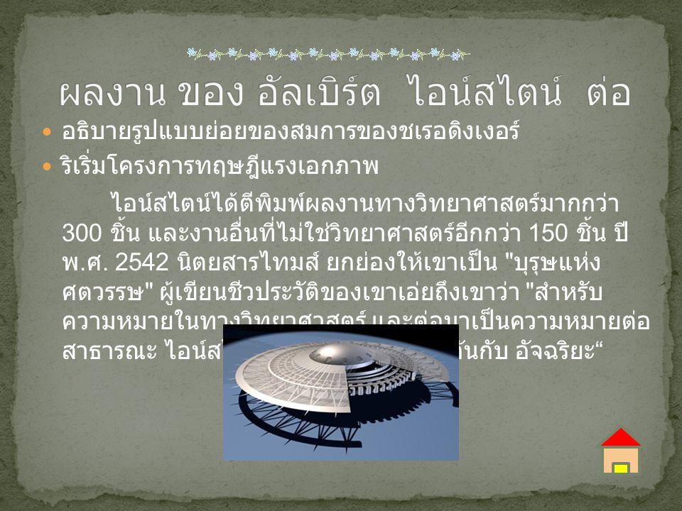 รางวัลโนเบล ได้รับรางวัลโนเบล สาขาฟิสิกส์ ในปี ค.ศ.1921 พ.
