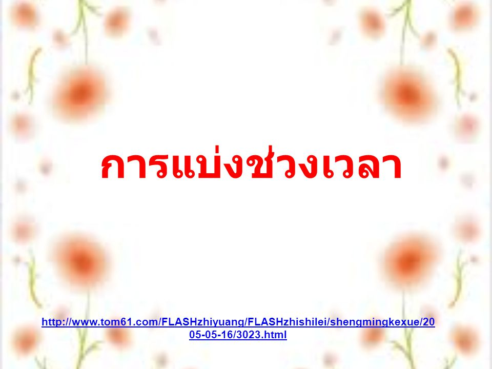 http://www.tom61.com/FLASHzhiyuang/FLASHzhishilei/shengmingkexue/20 05-05-16/3023.html การแบ่งช่วงเวลา
