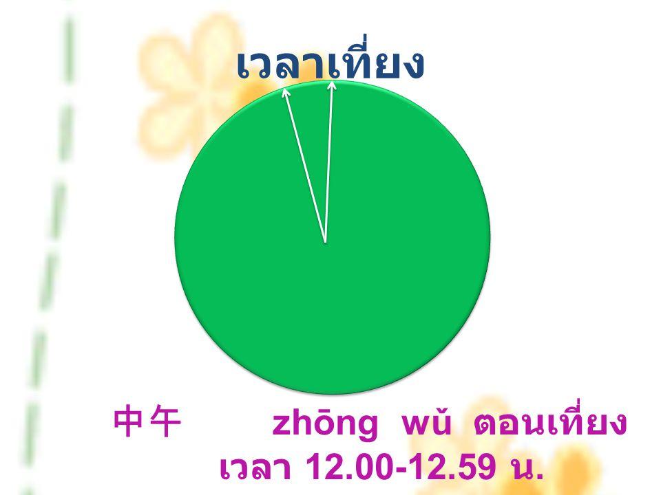 เวลาบ่าย 下午 xia wǔ ตอนบ่าย เวลา 13.00-17.59 น.