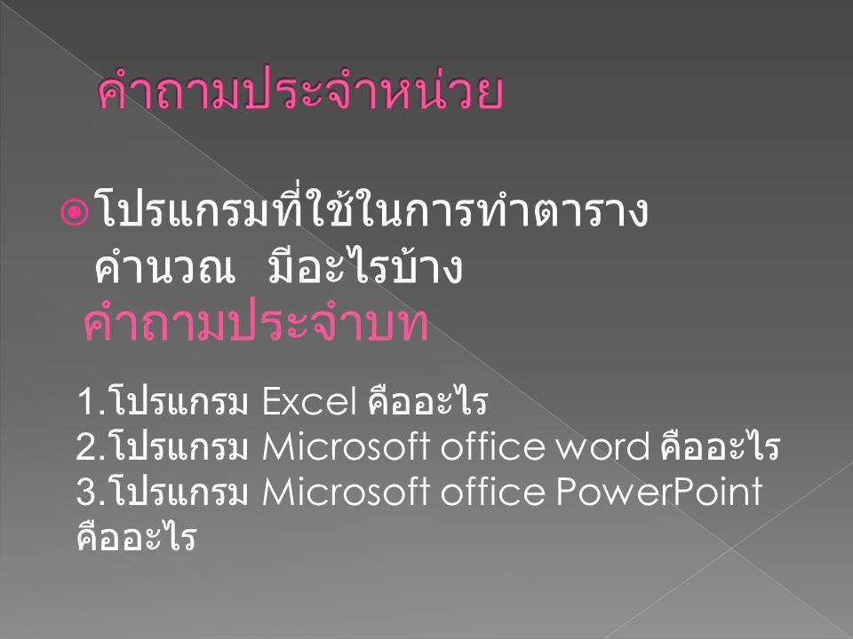  โปรแกรมที่ใช้ในการทำตาราง คำนวณ มีอะไรบ้าง คำถามประจำบท 1. โปรแกรม Excel คืออะไร 2. โปรแกรม Microsoft office word คืออะไร 3. โปรแกรม Microsoft offic