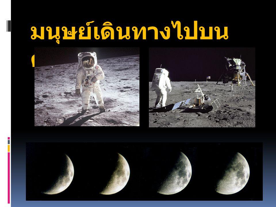 มนุษย์เดินทางไปบน ดวงจันทร์