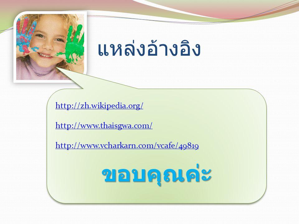 แหล่งอ้างอิง http://zh.wikipedia.org/ http://www.thaisgwa.com/ http://www.vcharkarn.com/vcafe/49819ขอบคุณค่ะ http://zh.wikipedia.org/ http://www.thais