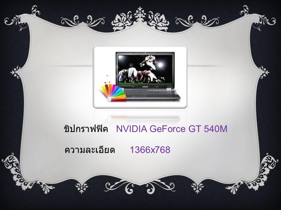 ชิปกราฟฟิค NVIDIA GeForce GT 540M ความละเอียด 1366x768