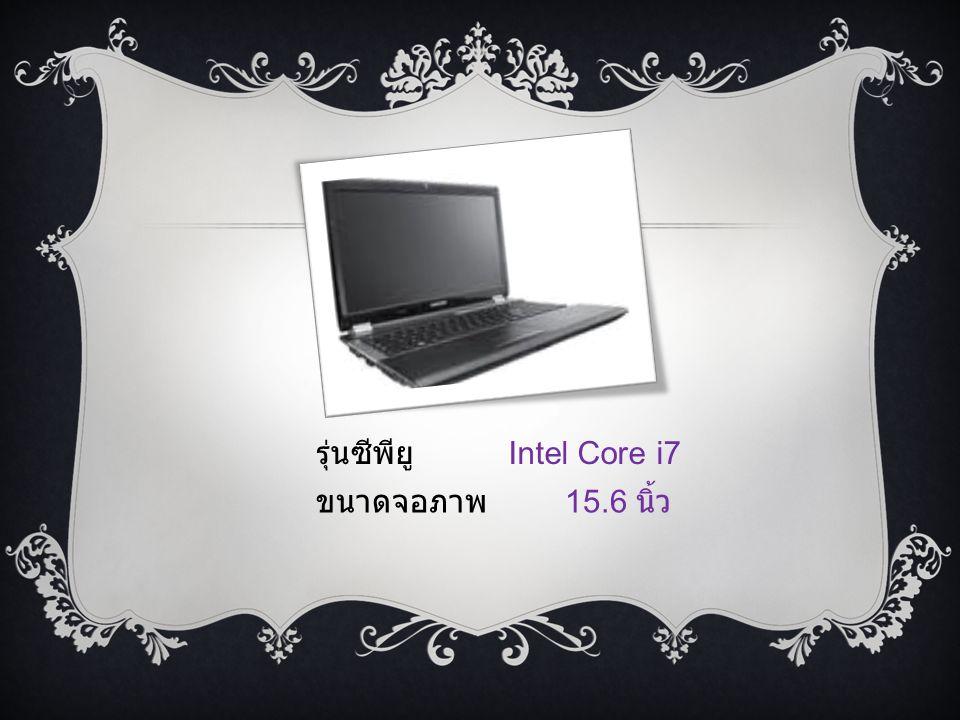 รุ่นซีพียู Intel Core i7 ขนาดจอภาพ 15.6 นิ้ว