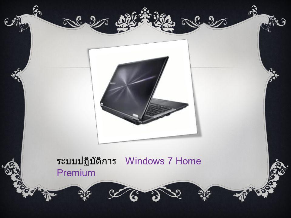 ระบบปฏิบัติการ Windows 7 Home Premium
