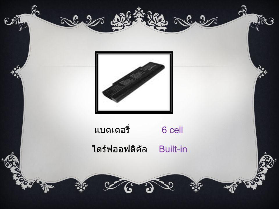ไดร์ฟออฟติคัล Built-in แบตเตอรี่ 6 cell