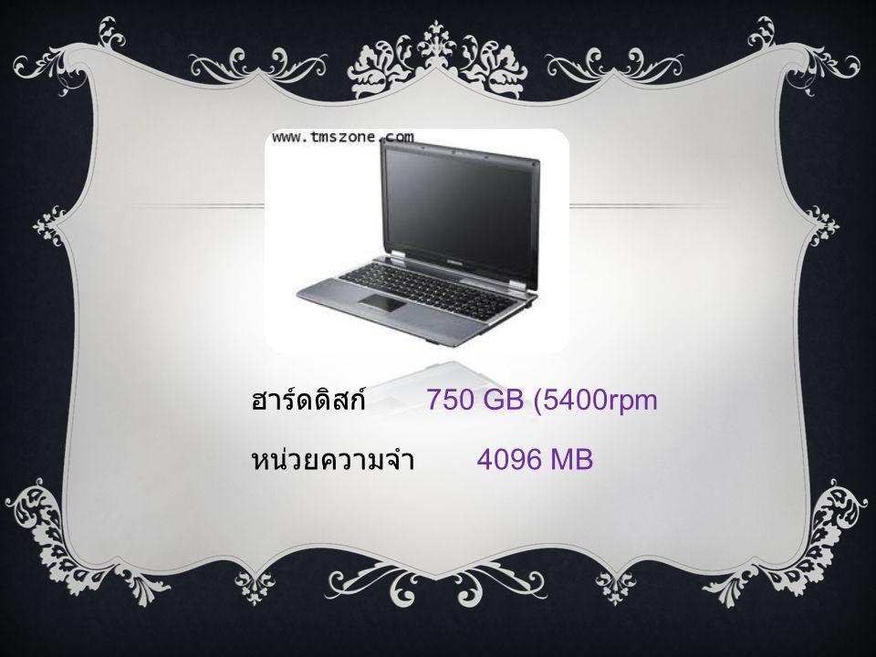 ฮาร์ดดิสก์ 750 GB (5400rpm หน่วยความจำ 4096 MB