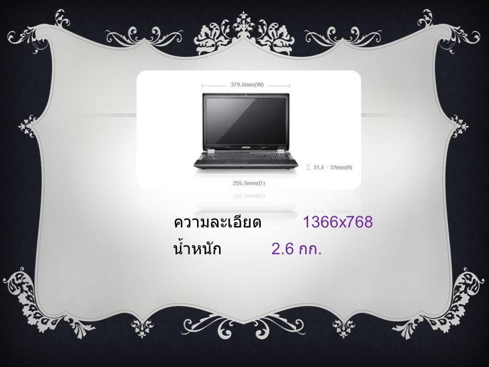 ความละเอียด 1366x768 น้ำหนัก 2.6 กก.
