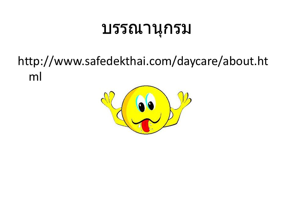 บรรณานุกรม http://www.safedekthai.com/daycare/about.ht ml