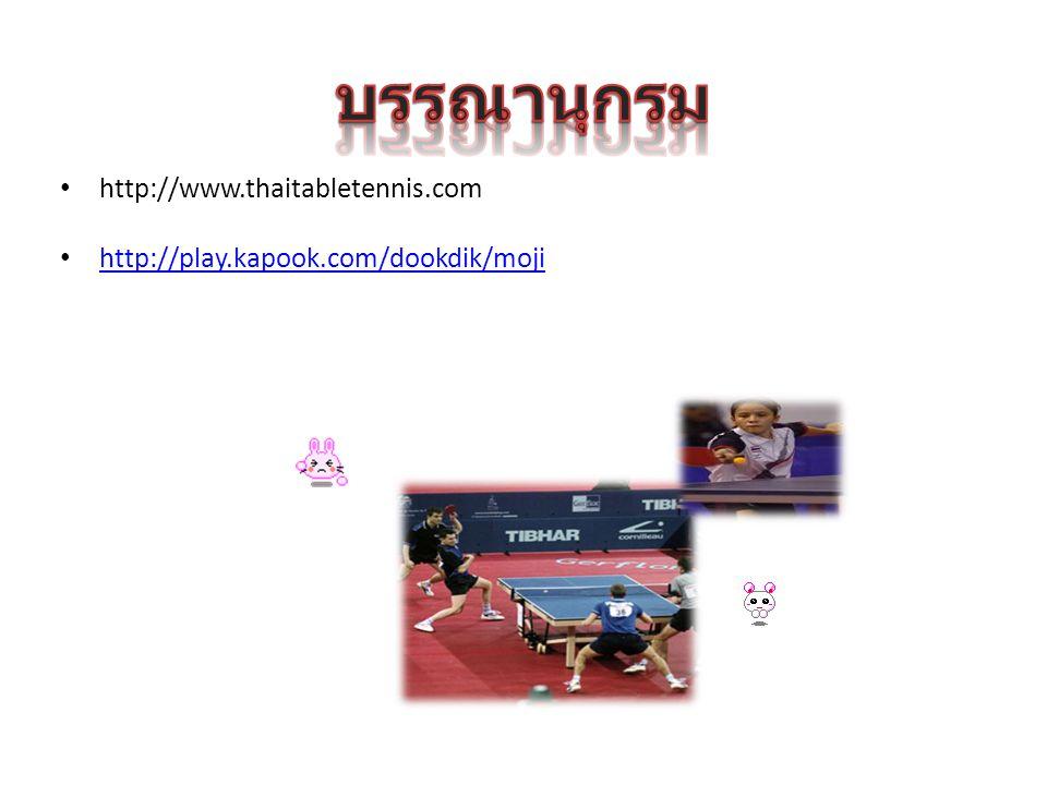 http://www.thaitabletennis.com http://play.kapook.com/dookdik/moji