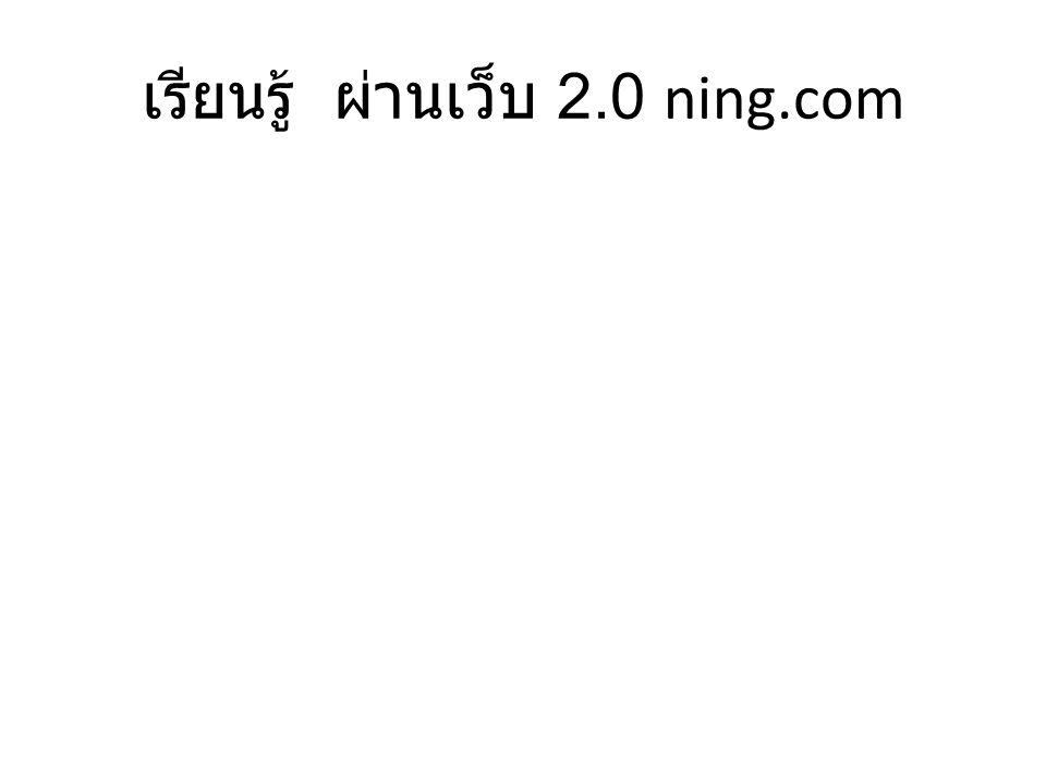 เรียนรู้ ผ่านเว็บ 2.0 ning.com
