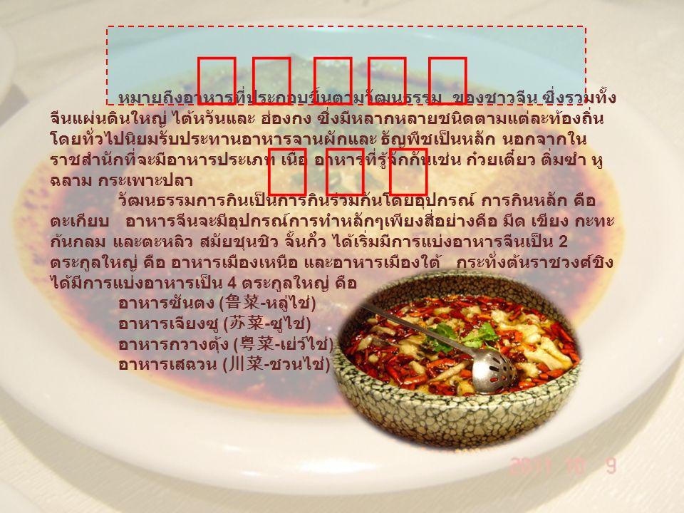 หมายถึงอาหารที่ประกอบขึ้นตามวัฒนธรรม ของชาวจีน ซึ่งรวมทั้ง จีนแผ่นดินใหญ่ ไต้หวันและ ฮ่องกง ซึ่งมีหลากหลายชนิดตามแต่ละท้องถิ่น โดยทั่วไปนิยมรับประทานอ
