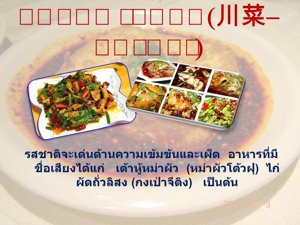 อาหารเสฉวน ( 川菜 - ชวนไช่ ) รสชาติจะเด่นด้านความเข้มข้นและเผ็ด อาหารที่มี ชื่อเสียงได้แก่ เต้าหู้หม่าผัว ( หม่าผัวโต้วฝุ ) ไก่ ผัดถั่วลิสง ( กงเป่าจีติ