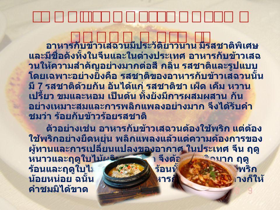 แหล่งอ้างอิง http://www.bloggang.com/viewblog.php?id=lastlove&date=27-12- 2011&group=3&gblog=41 http://www.bloggang.com/viewblog.php?id=lastlove&date=27-12- 2011&group=3&gblog=41 http://th.wikipedia.org/wiki http://www.tcbl-thai.net/index.php?lay=show&ac=article&Id=538822426
