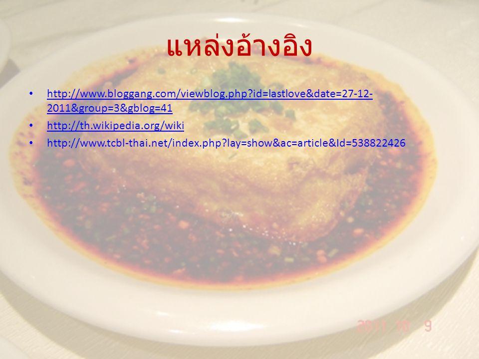 แหล่งอ้างอิง http://www.bloggang.com/viewblog.php?id=lastlove&date=27-12- 2011&group=3&gblog=41 http://www.bloggang.com/viewblog.php?id=lastlove&date=