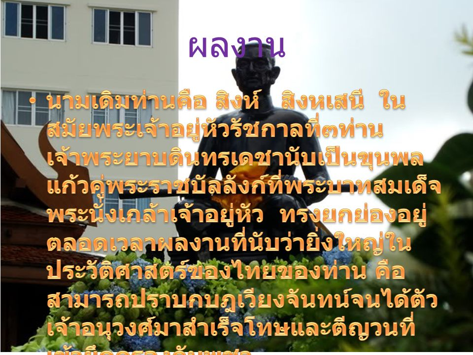 เป็นแม่ทัพใหญ่คุมกองกำลังทัพบกและ ให้เจ้าพระยา พระคลังหน ( ดิศ บุนนาค ) เป็นแม่ทัพเรื่อไปสมทบที่หลัง กับกองทัพเรื่อบกตีเมืองไซ่ง่อน กองทัพไทยไม่สามารถที่จะสู้รบกับ กองทัพญวนที่กำลังเหนือกว่ามากจึง จำต้องถอยทัพกลับ เจ้าพระยาบดิทรเดชาวางกลยุทธ์ ในการ ถอยทัพให้ปลอดภัย ให้กองทัพญวนที่ไล่ตรามมาได้รับความ เสียหายยับเยิน ไม่สามารถทำลาย กองทัพไทยได้ กลับ
