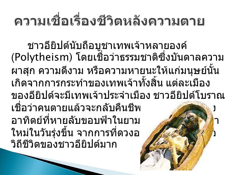 ชาวอียิปต์เชื่อว่าเมื่อตายไปแล้วทุกคนมีฐานะเท่า เทียมกัน เมื่อวิญญาณของผู้ตายได้ออกจากร่าง มัมมี่แล้ว เทพอานูบิส ซึ่งเป็นเทพแห่งความตาย ผู้ มีรูปร่างเป็นคน ศีรษะเป็นสุนัขจะเป็นผู้ดูแลรักษา ศพไม่ให้เน่าเปื่อย และเทพีไอซิสจะมาต้อนรับและ พานั่งเรือข้ามแม่น้ำไปสู่แดนมรณะที่ซึ่งมีเทพโอซิ ริส เทพเจ้าแห่งแดนมรณะ เป็นผู้ตัดสินว่าใครจะ ได้ไปสู่สรวงสวรรค์ โดยมีโอซิริสเป็นประธาน มี ตุลาการซึ่งเป็นผู้ช่วยอีก 42 คน